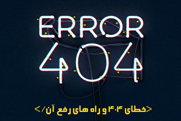 خطای 404 و راه های رفع آن